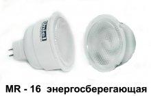 Лампа энергосберегающая MR16