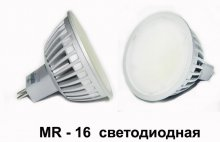 Лампа светодиодная MR16